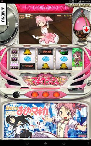 パチスロまどか☆マギカAndroidアプリ遊戯画面1