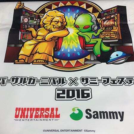 ユニバカ×サミフェス2016ビニール袋