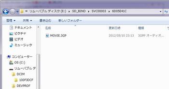 「iMotionSaver」で作成されたダミーファイルの位置